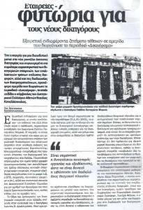 Barreau-d-Athenes
